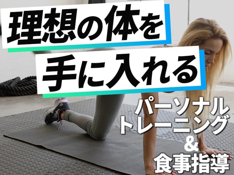 理想の体型を目指す45分パーソナルトレーニング【食事法付】の画像