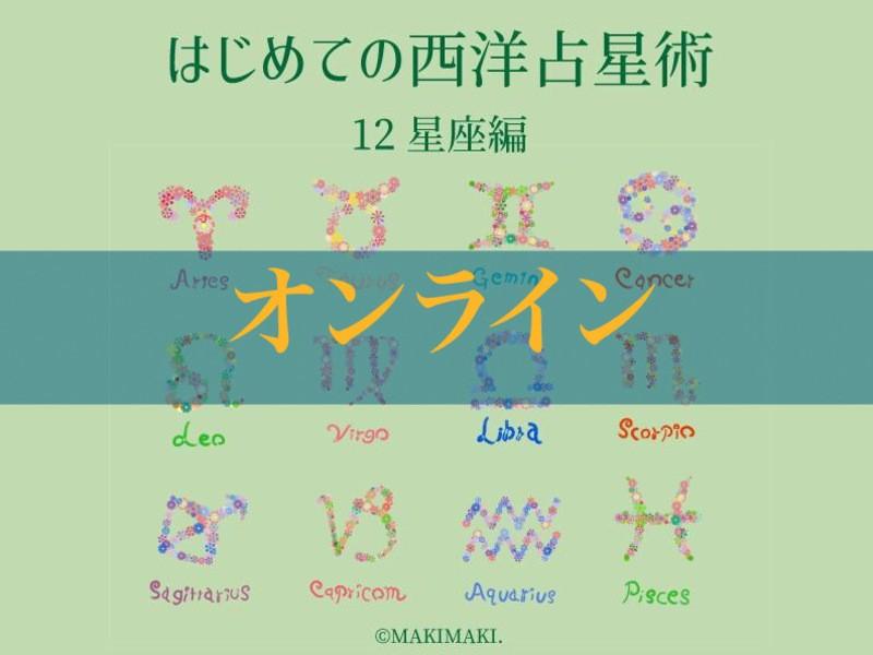 【オンライン】はじめての西洋占星術-12星座というキャラクター達の画像