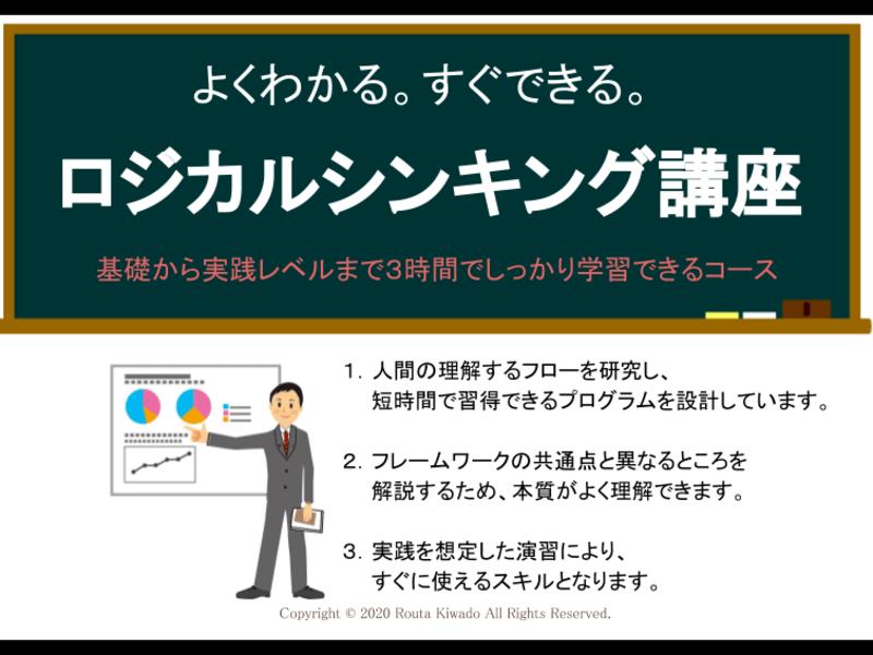 【集合型講座】よくわかる。すぐできる。ロジカルシンキング講座の画像