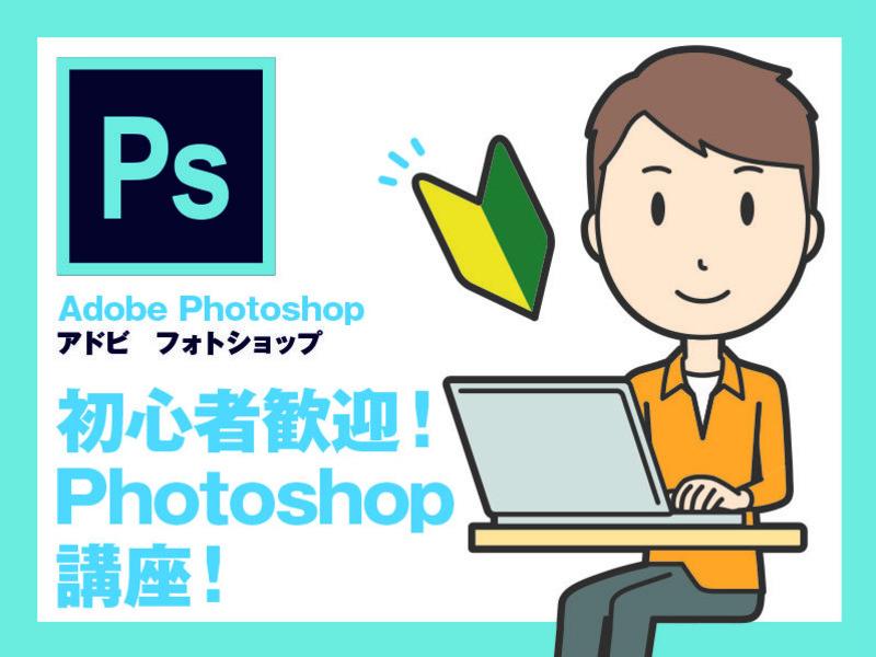 初心者歓迎!Photoshop(フォトショップ)講座!の画像