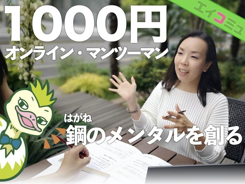 オンライン1,000円マンツーマン英会話!私がもう、失敗させないの画像