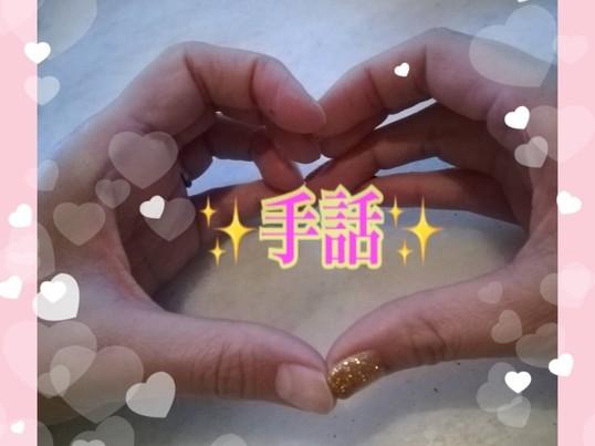 初心者向け☆手話で挨拶や自己紹介をしよう!!の画像