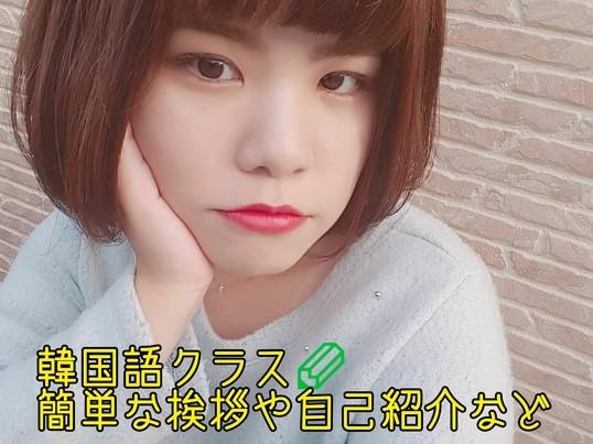 【初心者さん】韓国語で簡単な挨拶や自己紹介を出来るようにしましょうの画像