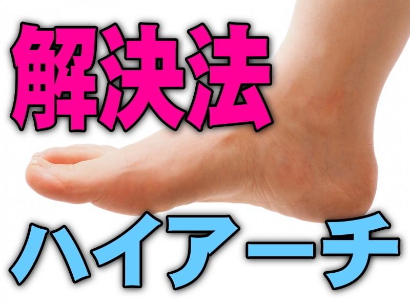 ハイアーチトラブル対策 反り腰 腰痛 内反小趾 O脚 【返金保証】の画像