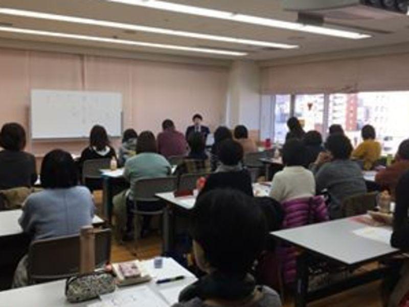 """気学""""初めの一歩""""講座(東京会場)の画像"""