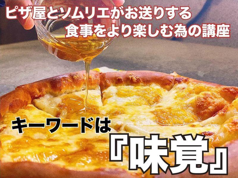 ピザ屋が伝える!『味覚』を知ってもっと食事を楽しもう!の画像