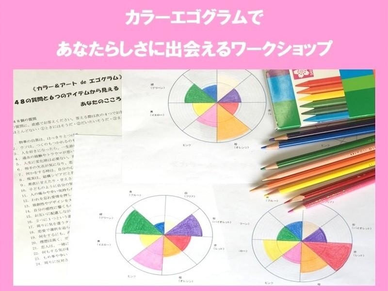 カラーエゴグラムであなたらしさに出会えるワークショップの画像