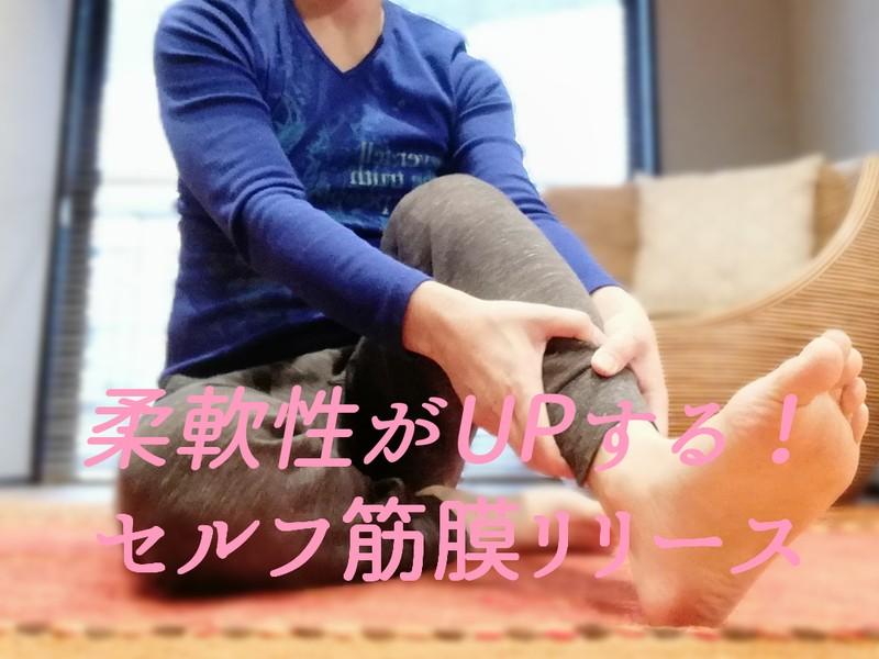 【オンライン開講】柔軟性UP!前屈、開脚に効くセルフ筋膜リリースの画像