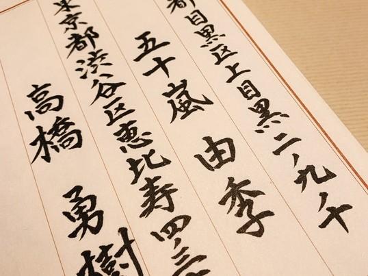 冠婚葬祭用筆ペン講座の画像