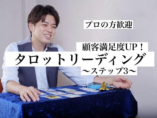 【オンライン】顧客満足度UP!タロットリーディング〜ステップ3〜の画像