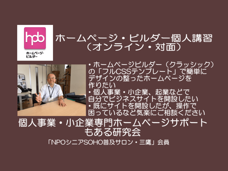 ホームページ・ビルダー個人講習(対面)東京・三鷹の画像