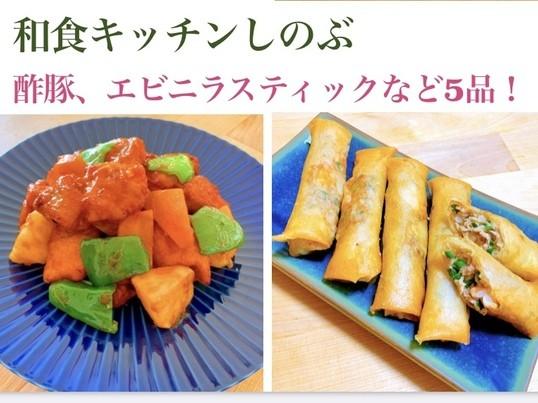 柔らかジューシー酢豚、えびニラスティックなど5品《美味中華編》の画像