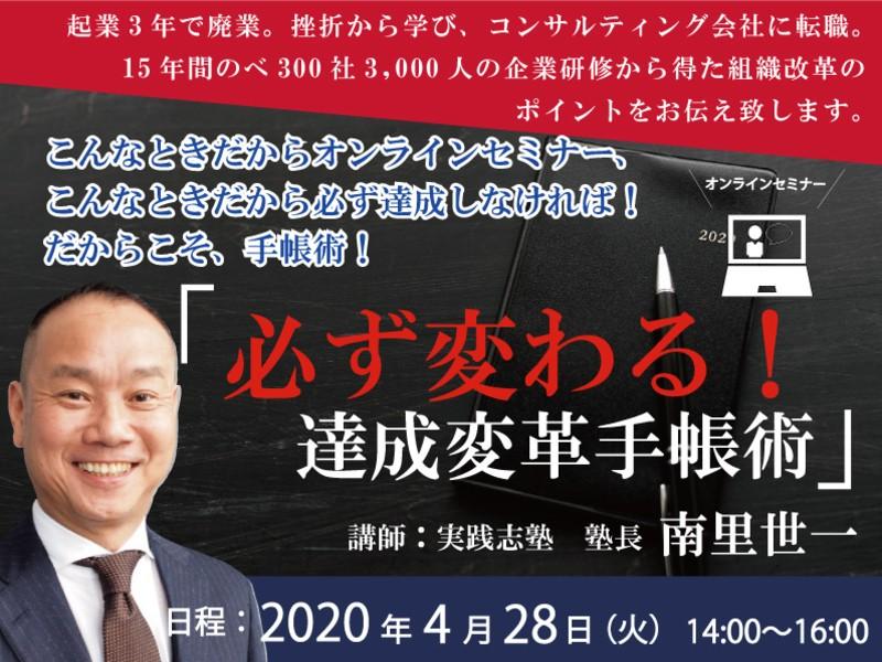【オンラインセミナー】経営者必見!!必ず変わる!達成変革手帳術!の画像