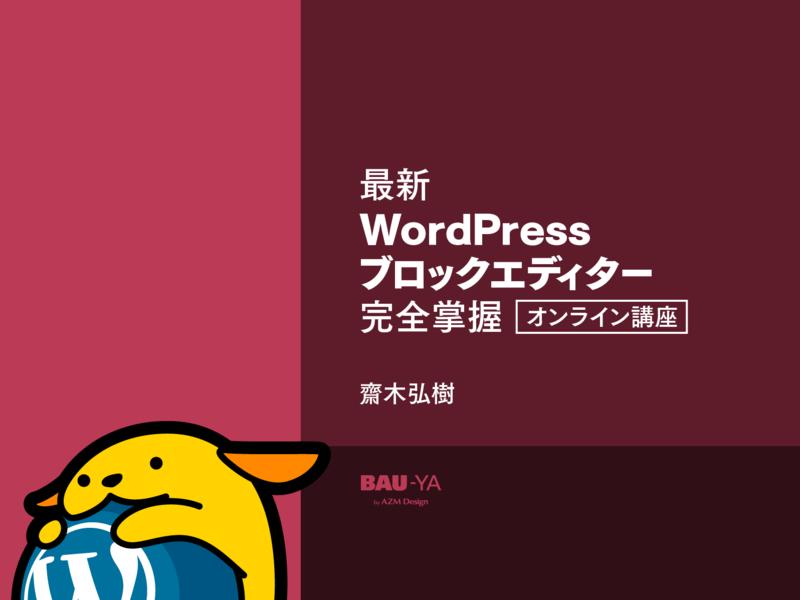 最新WordPress ブロックエディター完全掌握 オンライン講座の画像