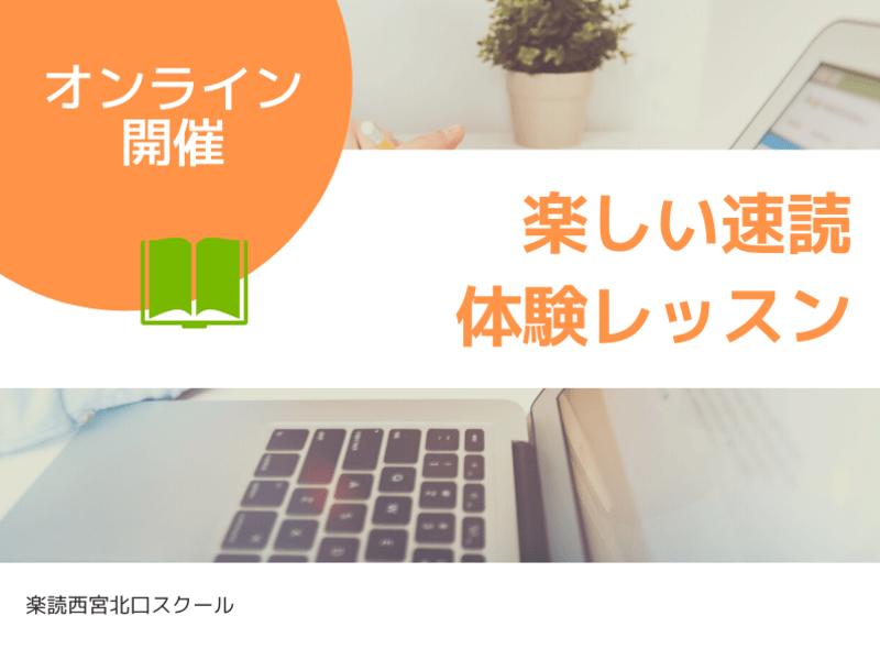 【オンライン開催】読書速度が2倍以上に!楽読体験レッスン ♪の画像