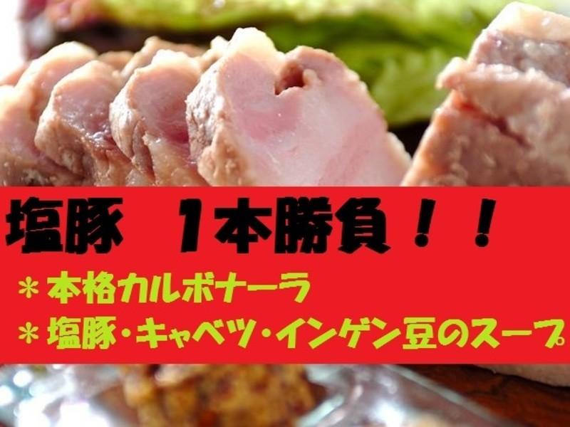 パンチェッタ塩豚×本格カルボナーラ×パイナップルケーキ▶初心者歓迎の画像