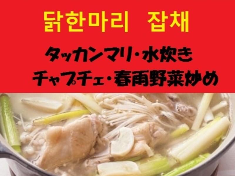20分で晩ご飯/タッカンマリ(韓流水炊き)×チャプチェ×ババロアの画像