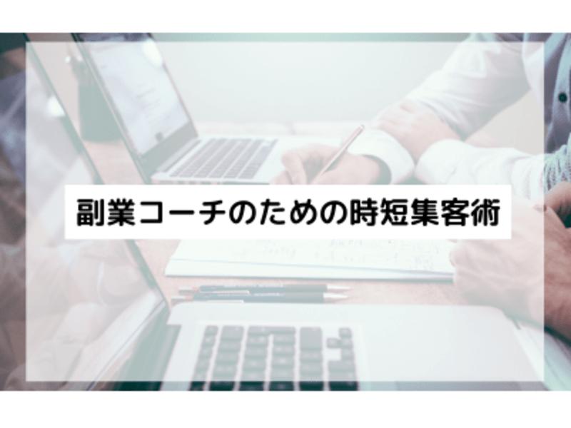 【オンライン開催】副業コーチのための時短集客術の画像