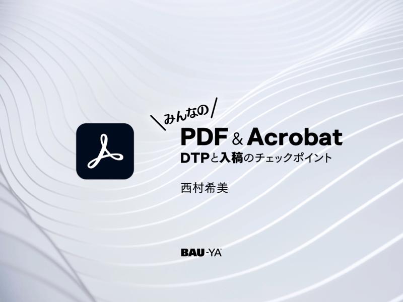 みんなのPDF & Acrobat DTPと入稿のチェックポイントの画像