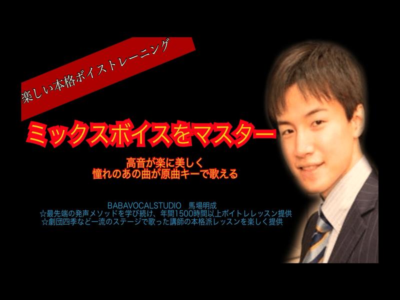 元劇団四季シンガーと楽しい本格ボイトレ@浅草橋or新宿or銀座の画像