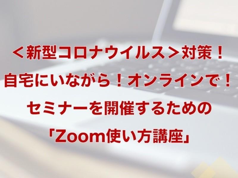 【オンライン開催】新型コロナ対策 !Zoom使い方講座!の画像