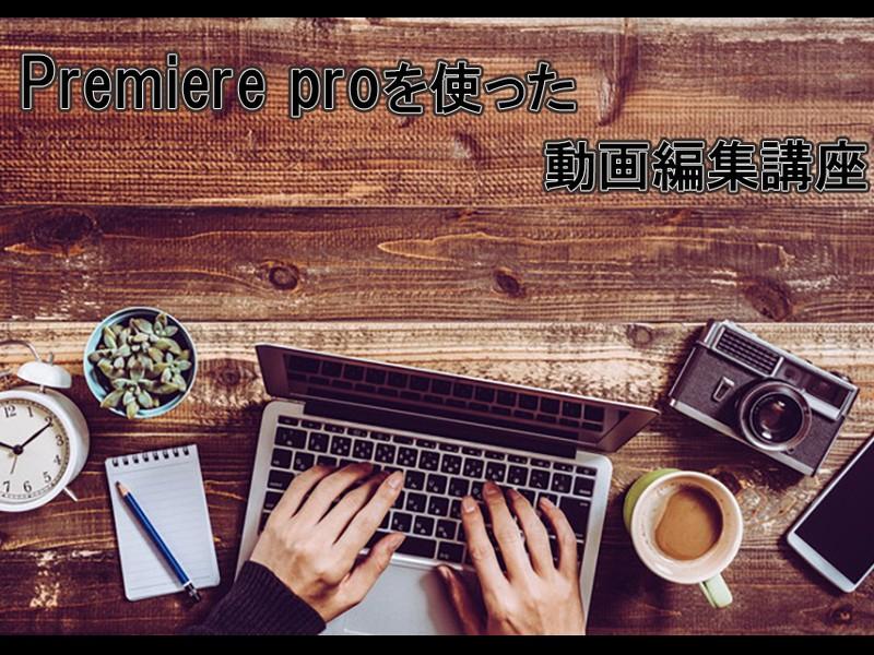 【オンライン対応可】premiere proを使った動画編集講座の画像