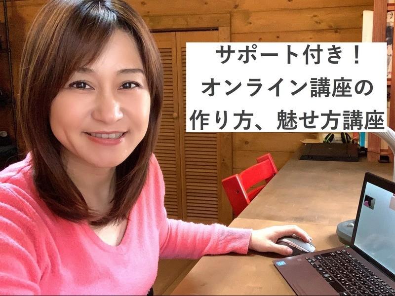 【オンライン講座】サポート付き!オンライン講座の作り方、魅せ方講座の画像