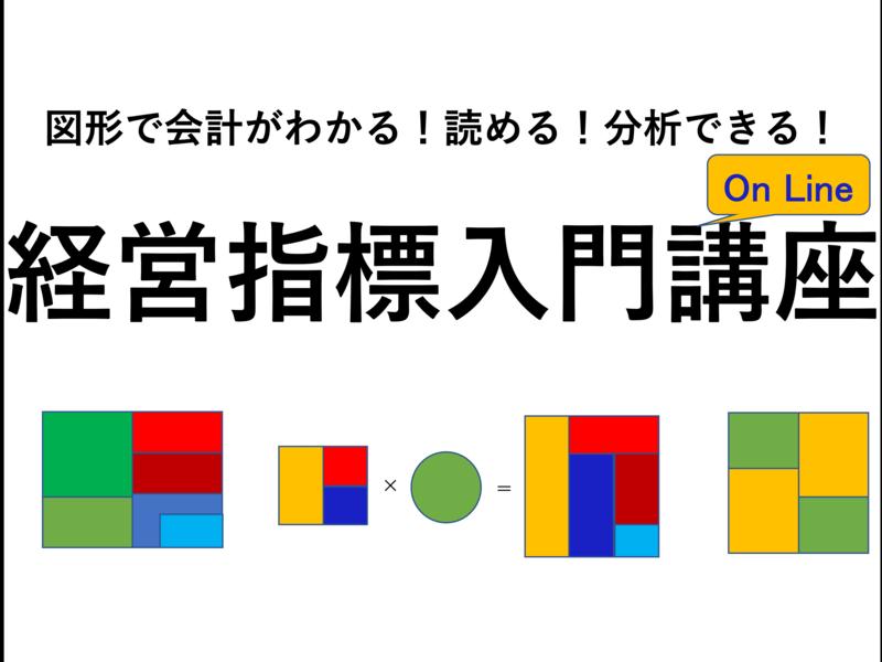 【オンライン開催】図解で直感的にわかる!経営指標入門講座の画像