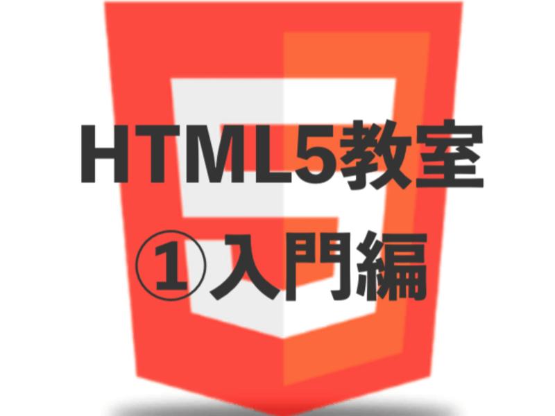 【オンライン講座】①入門編:なかしまぁ先生のHTML5教室の画像
