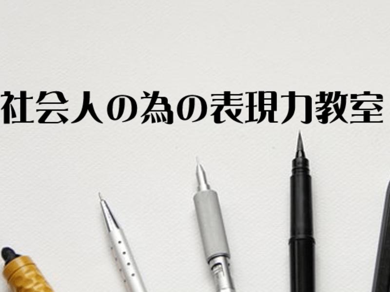 社会人の為の表現力教室(大阪)の画像