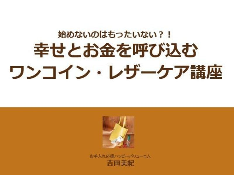 【オンライン】めんどくさくない革ケア講座ベーシック今だけ500円の画像