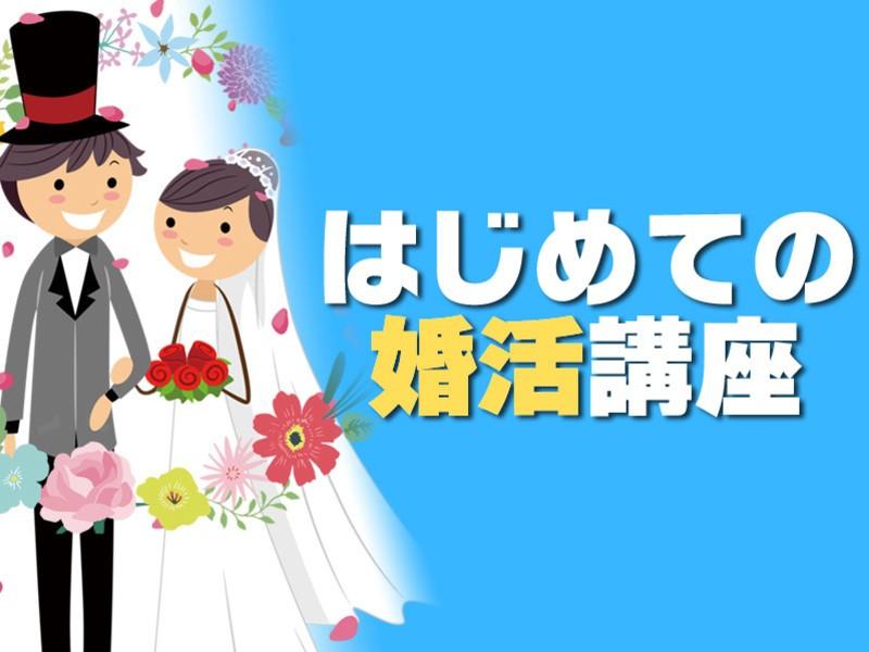婚活のプロから学ぶ!はじめての婚活講座の画像