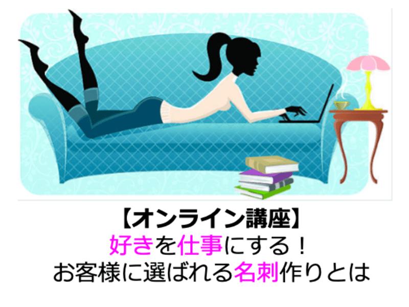 【オンライン起業講座】好きを仕事にする!お客様に選ばれる名刺作りの画像