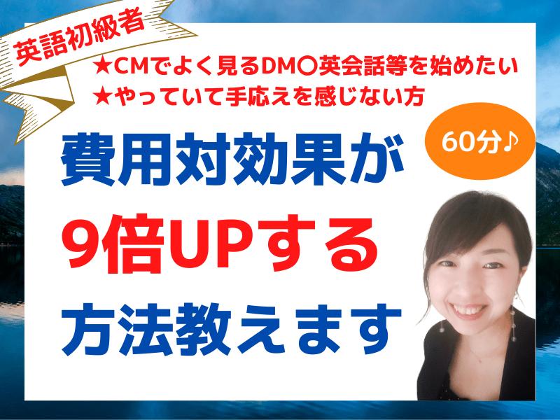 【英語初心者】月7千円のオンライン英会話で勉強時間3年短縮法講座☆の画像
