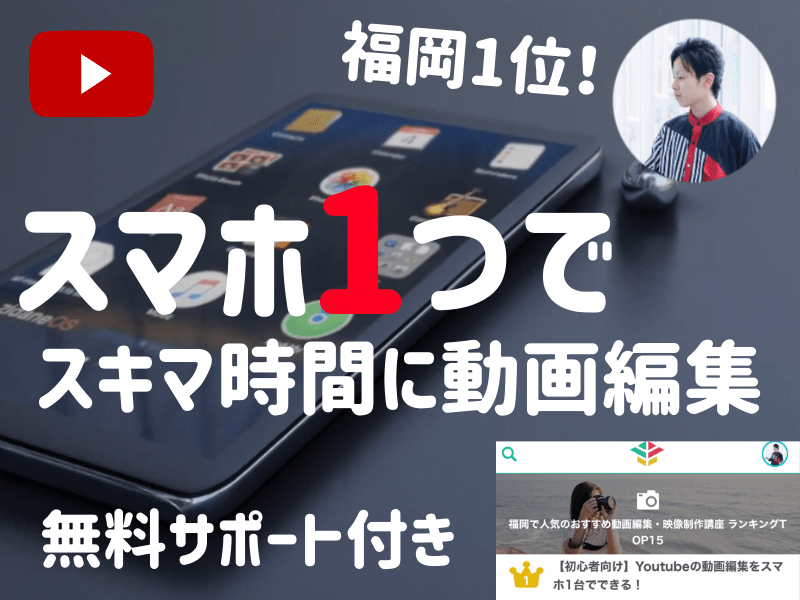 【対面/オンライン開催】初心者がYoutube動画編集をスマホで!の画像