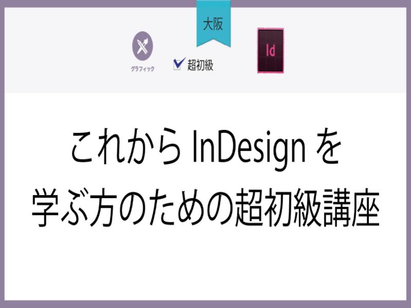 【大阪】これからInDesignを学ぶ方のための超初級講座の画像