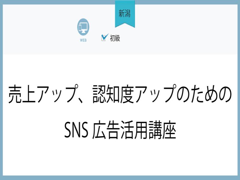 【新潟】売上アップ、認知度アップのためのSNS広告活用講座の画像