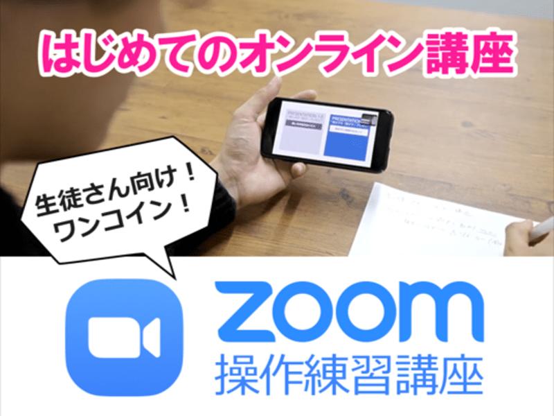 【オンライン開催】「ZOOM」を実際に触って使って練習しよう!の画像