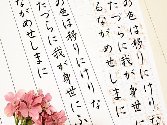 子連れOK☆おとなの書道教室の画像