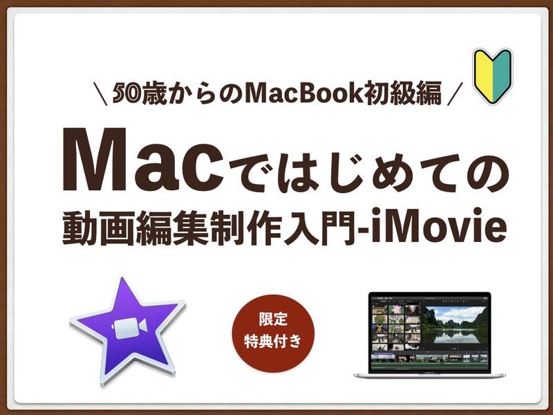 [50歳からのMacBook初級編]初めての動画編集-iMovieの画像