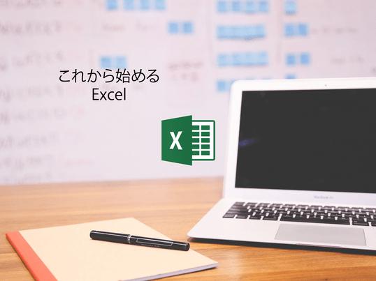 Excelをこれから使いたい人のための2時間集中講座の画像