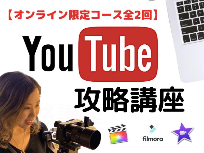 【オンライン限定】動画編集×YouTube攻略講座!目指せ収益化★の画像