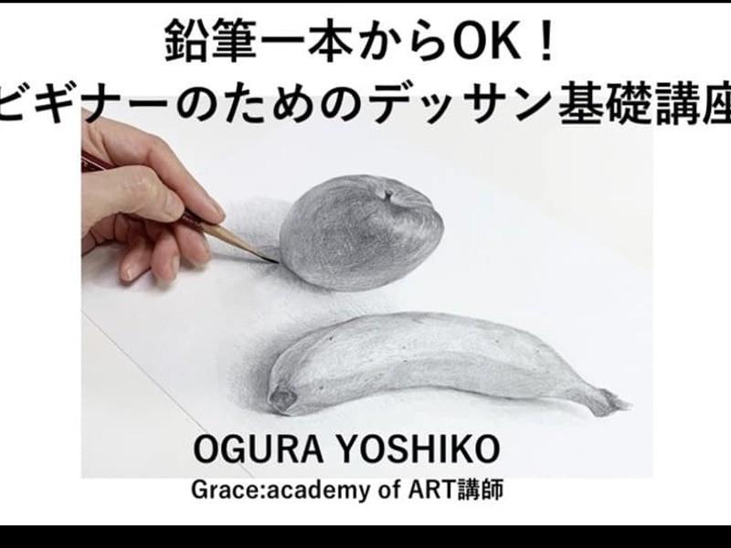 【武蔵野美大卒】鉛筆一本からOK!ビギナーのためのデッサン講座の画像