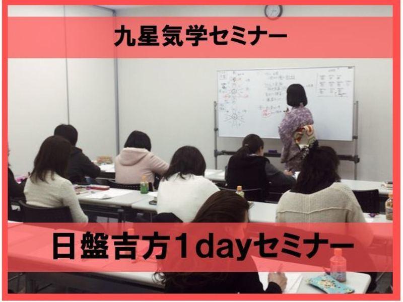 九星気学で開運★日盤吉方1dayセミナーの画像