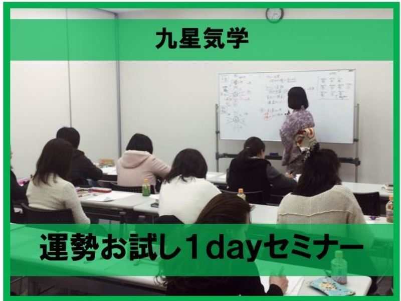 90分で学ぶ★九星気学運勢セミナーの画像