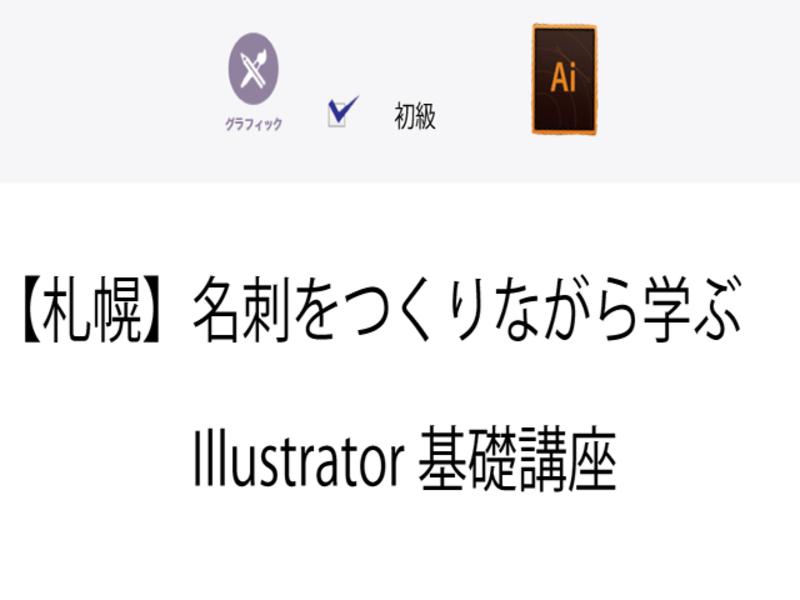 【札幌】初級!Illustrator基礎講座の画像