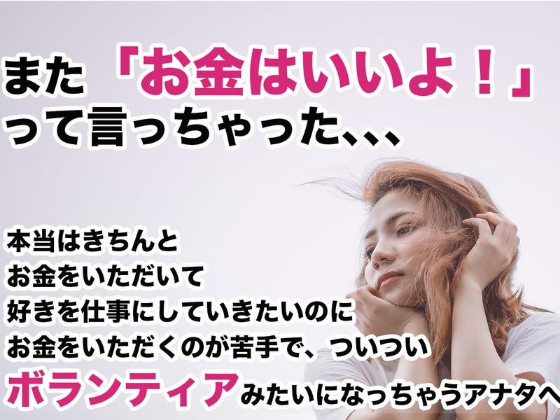 【オンライン開催】起業して3年未満の女性起業家限定!の画像