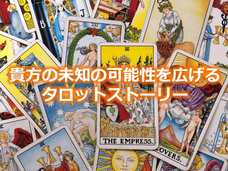 【初心者~OK】貴方の未知の可能性を広げる☆タロットストーリーの画像