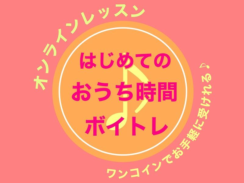 【オンラインで30分!】おうち時間でお手軽ボイトレの画像