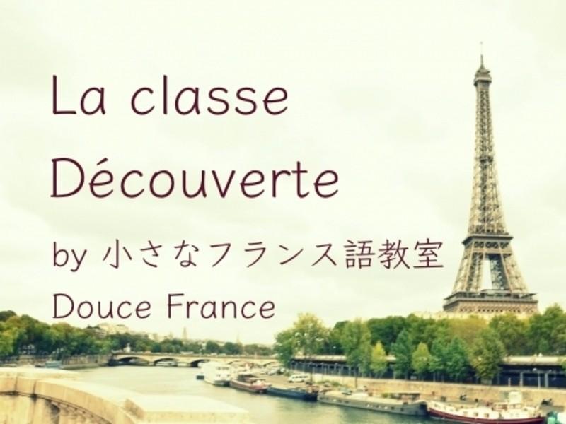 フランス文化・歴史・・・テーマで語学を学ぶクラス【リピーター様】の画像